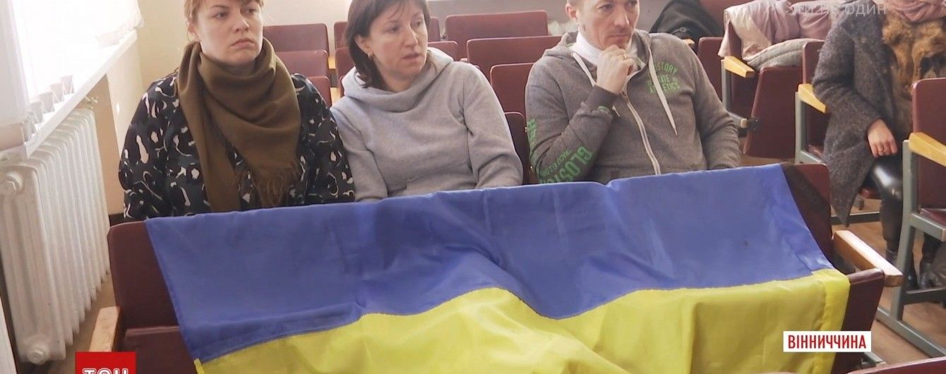 """На Вінниччині """"кіборга"""" засудили на три роки за прапор України"""