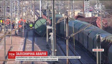 В Люксембурге столкнулись пассажирский и грузовой поезда, есть пострадавшие