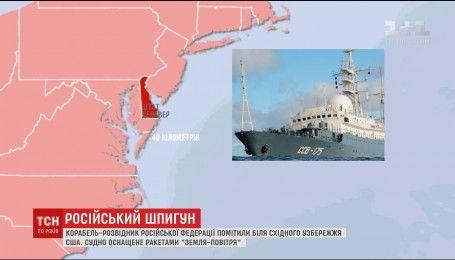 В 40 километрах от восточного побережья США заметили российский корабль-разведчик