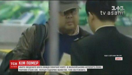 Лидер Северной Кореи до сих пор не отреагировал на убийство сводного брата Ким Чон Нама