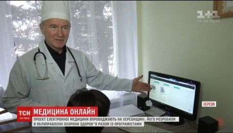 Первый в Украине проект электронной медицины внедряют на Херсонщине