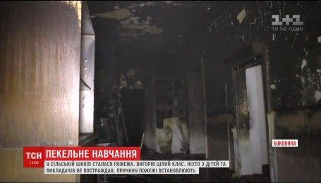 Цілий навчальний клас вигорів внаслідок пожежі у сільській школі на Буковині
