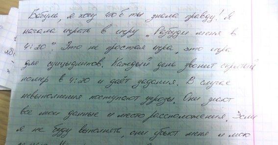 на херсонщині врятували двох дівчат від самогубства_2