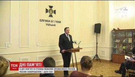 В СБУ предупреждают о возможных беспорядках с 18 по 22 февраля, организованных Россией