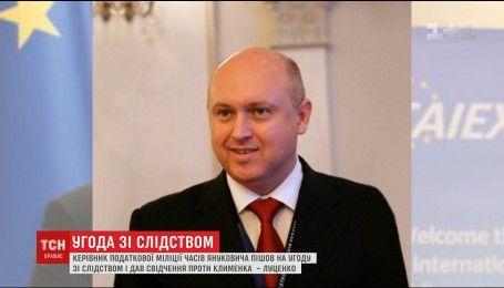 Руководитель налоговой милиции времен Януковича пошел на сделку со следствием