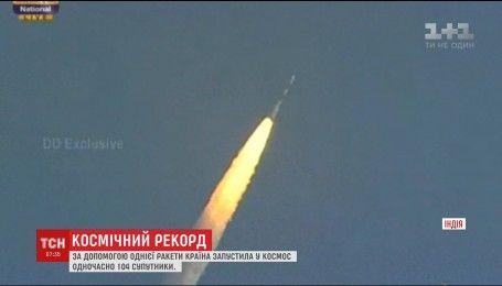 Индия запустила в космос сразу 104 спутники с одной ракетой