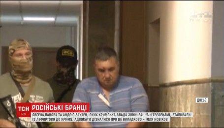 Євгенія Панова та Андрія Захтея етапували до Криму