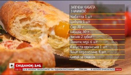 Запеченная чиабатта с начинкой - рецепты Сеничкина