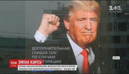Кремль невдоволений новою політикою Трампа на користь України