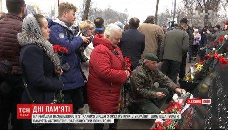 Люди із різних куточків України з'їхалися до Києва аби вшанувати пам'ять загиблих на Майдані