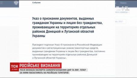 """Россия признала паспорта самопровозглашенных """"ДНР"""" и """"ЛНР"""""""