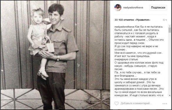 Надя Дорофєєва з батьком