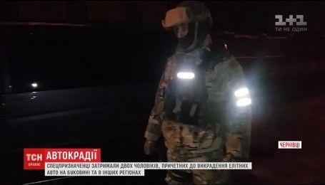 Крадіїв елітних авто затримали в Чернівцях