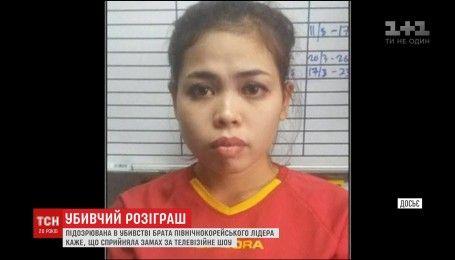 Подозреваемая в убийстве Ким Чон Нама говорит, что восприняла покушение за телевизионное шоу