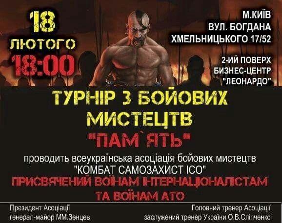 турнир по боевым искусствам «Память»