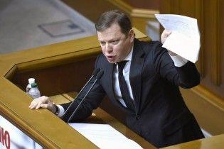 """""""Народ мой, что ты наделал?!"""": Ляшко отреагировал на проигрыш его партии на выборах"""