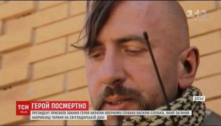 Оперний співак та боець АТО Василь Сліпак став героєм України посмертно