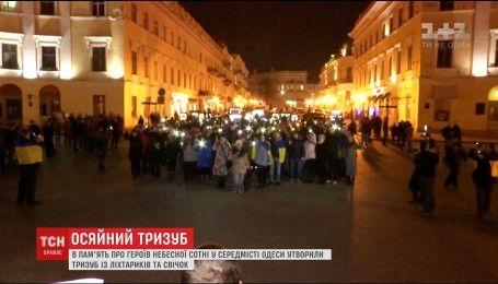 Одесситы с фонарей выстроили малый герб Украины