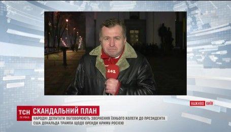 План Андрія Артеменка спричинив скандал в українському парламенті