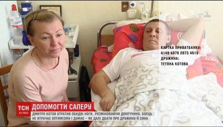 Боєць Дмитро Котов, який з першого дня війни пішов захищати країну, потребує допомоги