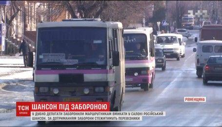 На Рівненщині заборонили вмикати в маршрутках російський шансон
