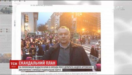 Нардепа Артеменко исключили из фракции Радикальной партии