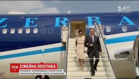 Президент Азербайджану призначив дружину своєю заступницею