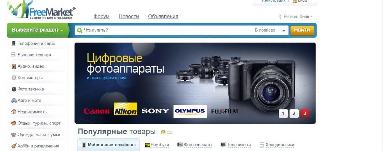 1c0e39ad64fb Сравнить цены в интернет-магазинах - Freemarket.ua - Окно - TCH.ua