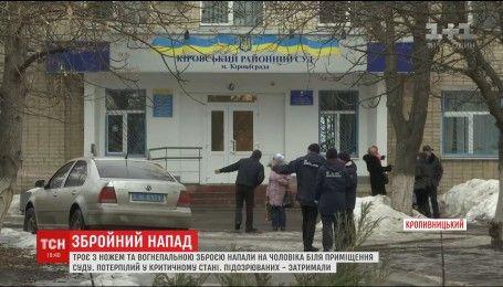 У Кропивницькому невідомі влаштували криваву різанину та стрілянину біля районного суду