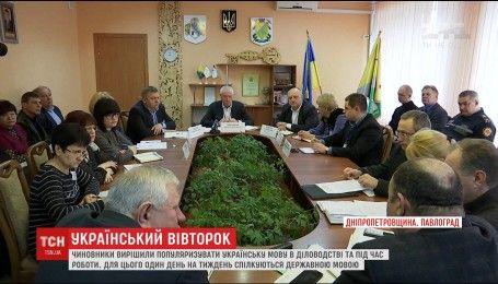 У російськомовному Павлограді працівники мерії впровадили дні української мови
