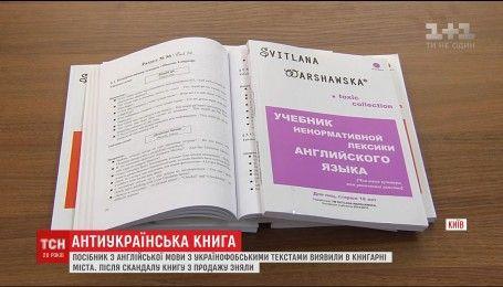 Во Львове разгорелся скандал вокруг учебника по английскому, в котором пренебрежительно описывают украинцев