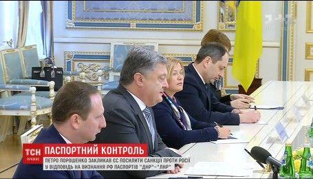 """Порошенко відреагував на визнання Росією паспортів незаконних """"Л/ДНР"""""""