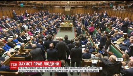 У Британії парламент матеріально каратиме чиновників, причетних до порушення прав людини