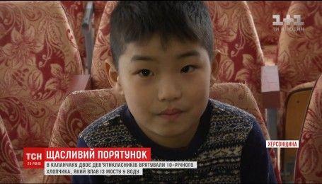 На Херсонщине девятиклассники спасли 10-летнего мальчика из воды
