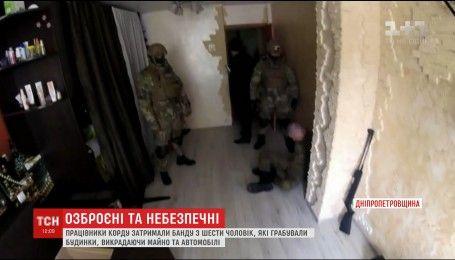 На Днепропетровщине задержали банду, которая терроризировала жителей нескольких районов