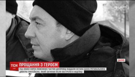 В Днепре отдали последнюю честь героическому спасателю из Авдеевки Дмитрию Тритейкину