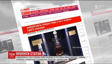 Во Франции продали самую дорогую в мире бутылку рома