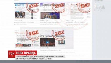 """Российское МИД создало проект, где публикуют """"фейковые"""" новости о России из мировых авторитетных изданий"""
