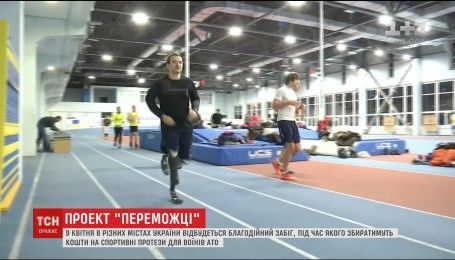 Квітневий забіг: українці збиратимуть кошти на спортивні протези для воїнів АТО