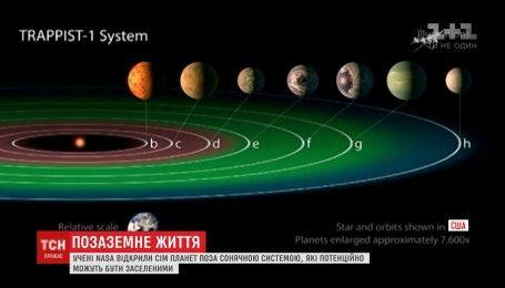 НАСА нашла 7 планет пригодных для жизни