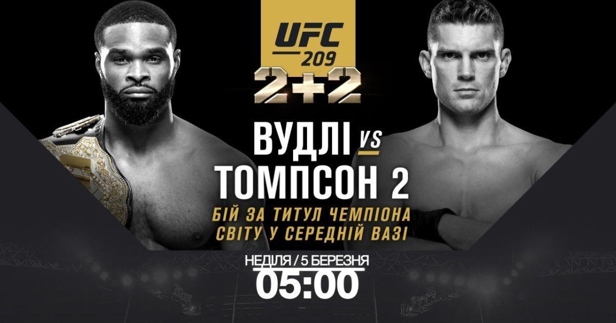 UFC в прямой трансляции! Смотри 209-й турнир на ТСН Проспорт и 2+2