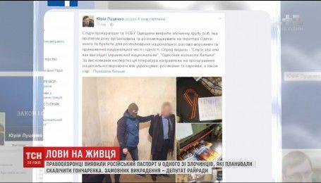 Російський паспорт виявили у злочинця, який хотів скалічити нардепа Гончаренка