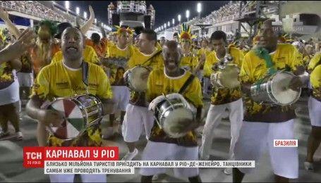 В Бразилии начинается традиционный карнавал