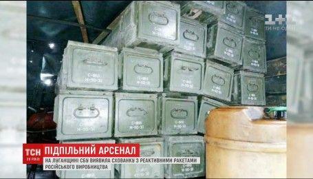 СБУ разоблачила тайник с авиационными ракетами на Луганщине