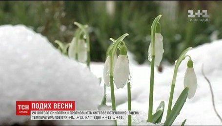 Весна на порозі: синоптики обіцяють суттєве потепління