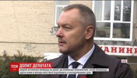 Депутат Андрій Артеменко запевняє, що його намагаються дискредитувати