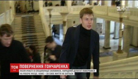 """Нардеп Гончаренко віджартовується з приводу свого """"фейкового"""" викрадення"""