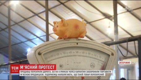В Запорожье предприниматели устроили акцию протеста против запрета торговать мясом