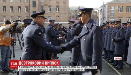 Двести слушателей Харьковского университета на полгода раньше надели офицерские погоны