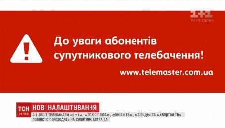 """""""1+1"""", """"ПЛЮС ПЛЮС"""", """"УНІАН ТБ"""", """"Бігуді"""" та """"Квартал ТБ"""" переходять на супутник """"Astra 4A"""""""